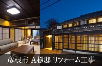 神戸市北区 A様邸 リフォーム工事